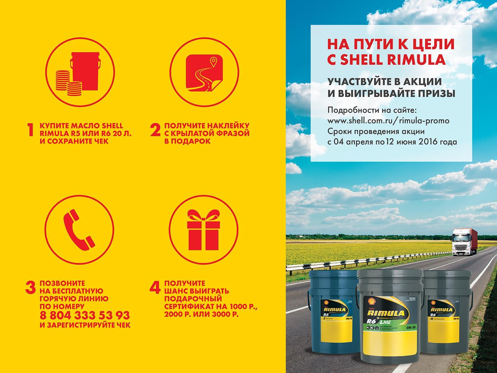 Официальные Поставщики Shell