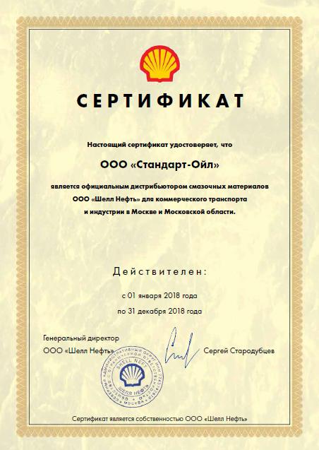 Дистрибьютор Шелл в Москве